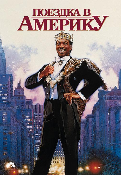 Постер к фильму Поездка в Америку 1988
