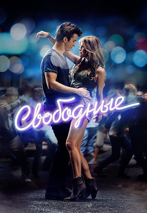 Постер к фильму Свободные 2011