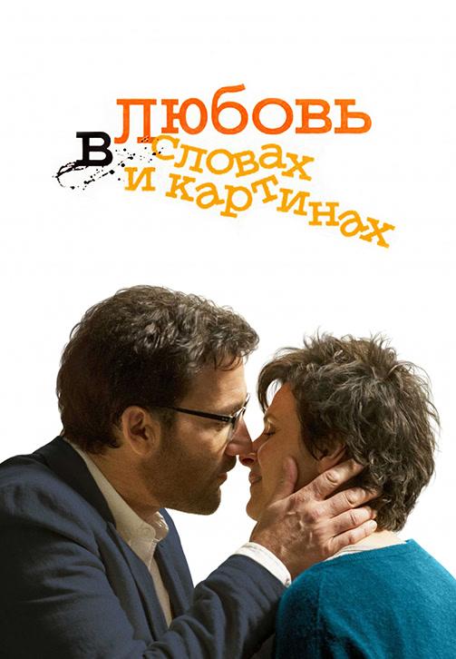 Постер к фильму Любовь в словах и картинах 2013