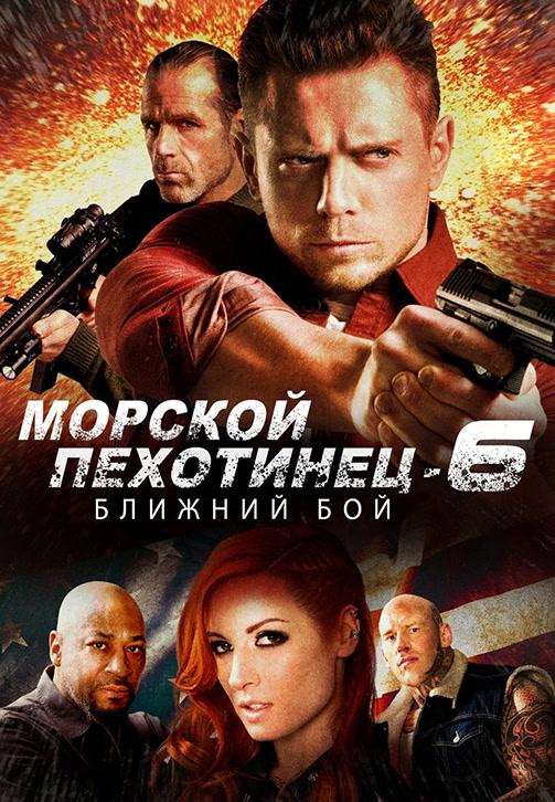Постер к фильму Морской пехотинец 6: Ближний бой 2018