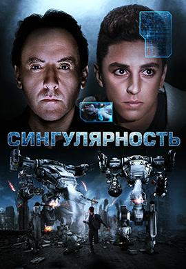 Постер к фильму Сингулярность 2017