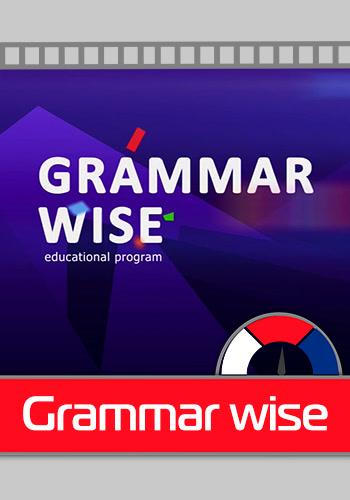 Постер к сезону Grammar Wise: 1st season 2015