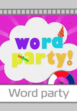 Постер к сериалу Word party 2015