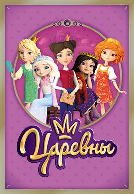 Постер к сериалу Царевны. Сезон 1 2018