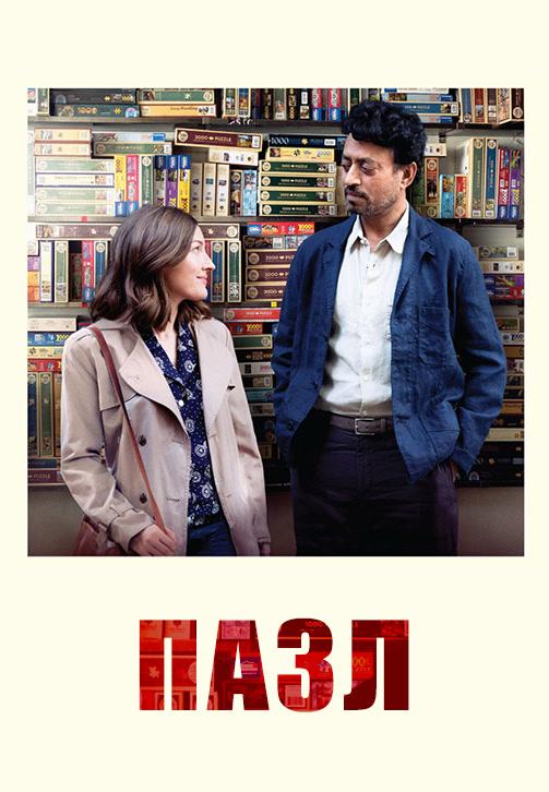 Постер к фильму Пазл 2018