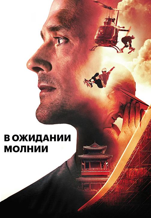 Постер к фильму В ожидании молнии 2012
