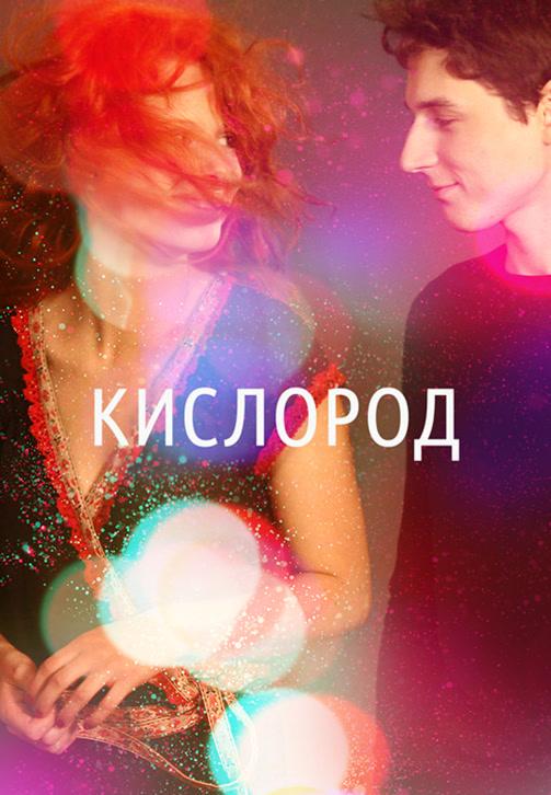 Постер к фильму Кислород 2008