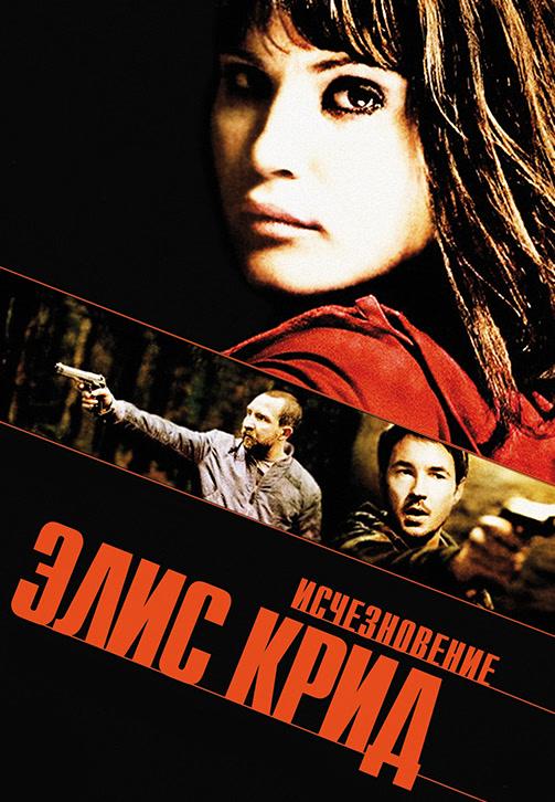 Постер к фильму Исчезновение Элис Крид 2009