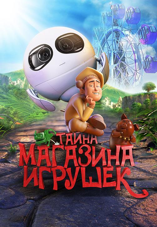 Постер к мультфильму Тайна магазина игрушек 2017