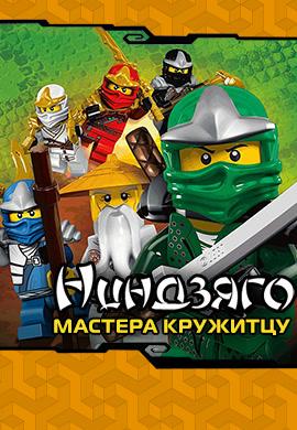 Постер к сезону Ниндзяго: Мастера Кружитцу. Сезон 1 2011