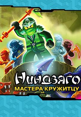 Постер к сериалу Ниндзяго: Мастера Кружитцу. Сезон 2 2012