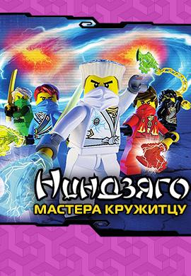 Постер к сезону Ниндзяго: Мастера Кружитцу. Сезон 3 2013