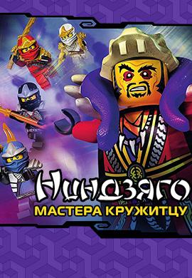 Постер к сезону Ниндзяго: Мастера Кружитцу. Сезон 4 2014