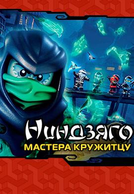 Постер к сезону Ниндзяго: Мастера Кружитцу. Сезон 5 2015