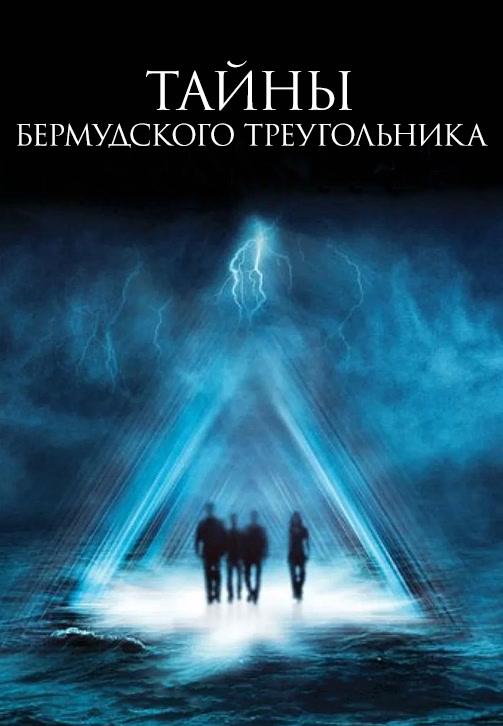 Постер к сериалу Тайны Бермудского треугольника. Сезон 1 2005