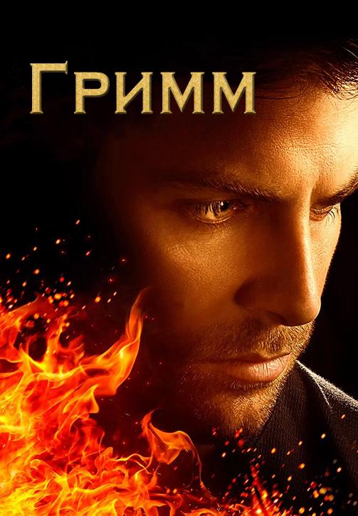 Постер к сезону Гримм. Сезон 5 2015