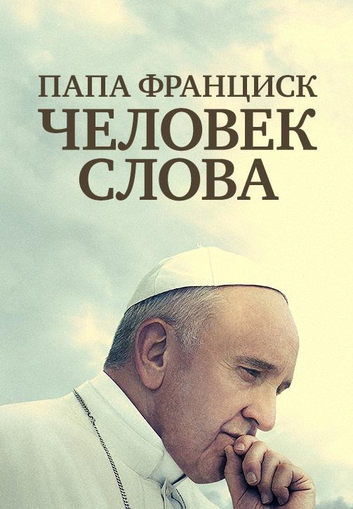 Постер к фильму Папа Франциск. Человек слова 2018