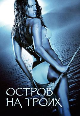 Постер к фильму Остров на троих 2005