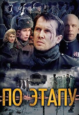 Постер к фильму По этапу 2006