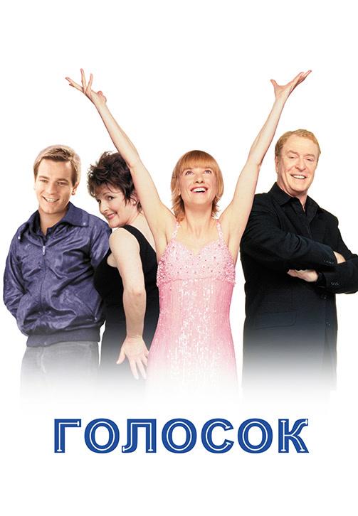 Постер к фильму Голосок 1998