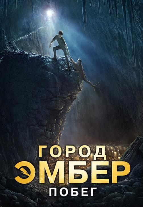 Постер к фильму Город Эмбер: Побег 2008
