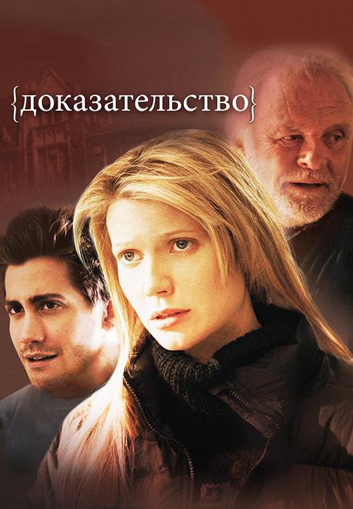 Постер к фильму Доказательство 2004
