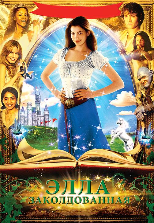 Постер к фильму Заколдованная Элла 2004