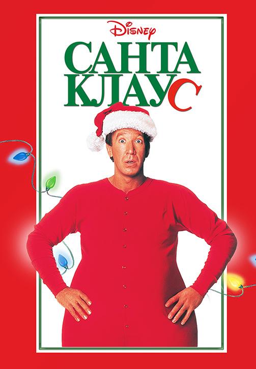 Постер к фильму Санта Клаус HD 1994