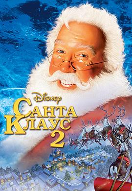 Постер к фильму Санта Клаус 2 2002