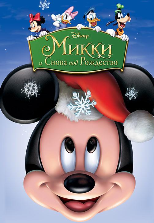 Постер к мультфильму Микки: И снова под Рождество 2004
