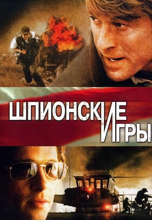 Постер к фильму Шпионские игры 2001