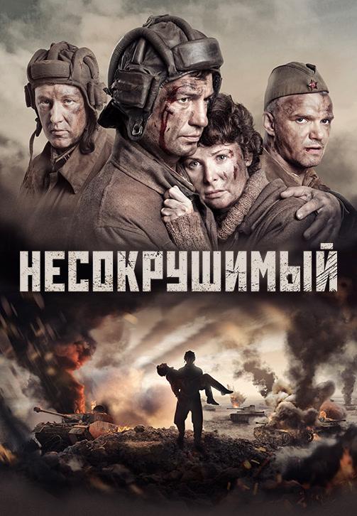 Постер к фильму Несокрушимый 2018