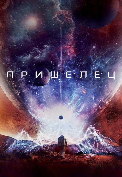 Постер к фильму Пришелец 2018