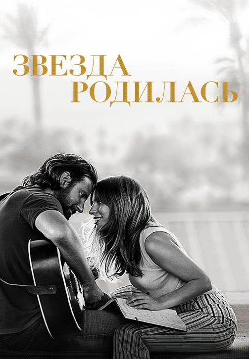 Постер к фильму Звезда родилась 2018