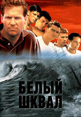 Постер к фильму Белый шквал 1995