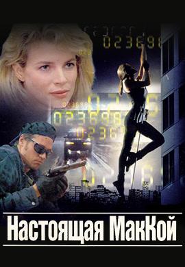 Постер к фильму Настоящая Маккой 1993