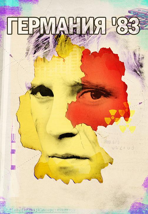 Постер к сериалу Германия 83. Сезон 1 2015