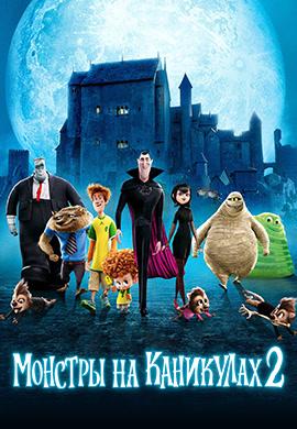 Постер к мультфильму Монстры на каникулах 2 2015