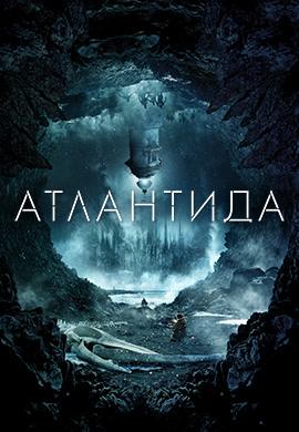 Постер к фильму Атлантида 2017