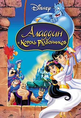 Постер к фильму Аладдин и король разбойников 1995