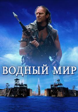 Постер к фильму Водный мир 1995
