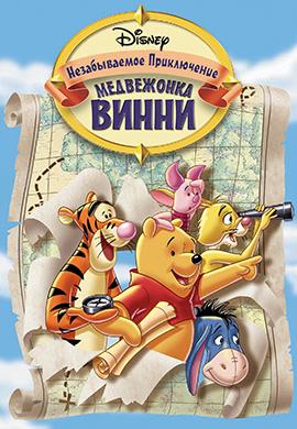 Постер к мультфильму Незабываемое приключение медвежонка Винни 1997