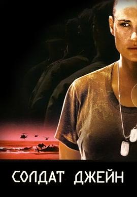 Постер к фильму Солдат Джейн 1997