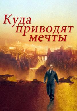 Постер к фильму Куда приводят мечты 1998