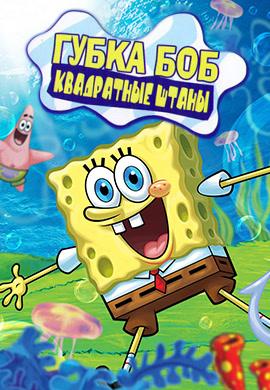 Постер к фильму Губка Боб - квадратные штаны (2004) 2004