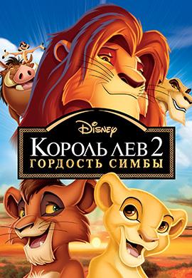 Постер к мультфильму Король Лев 2: Гордость Симбы 1998