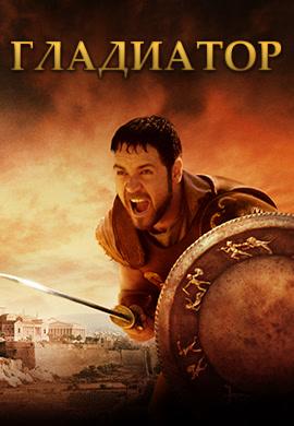 Постер к фильму Гладиатор 2000
