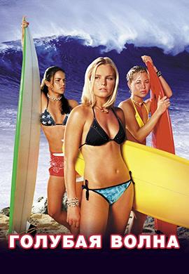 Постер к фильму Голубая волна 2002