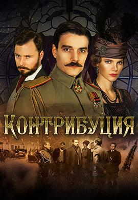 Постер к фильму Контрибуция 2015
