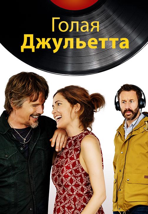 Постер к фильму Голая Джульетта 2018